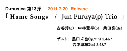 『Home Songs』 / Jun Furuya(p) Trio   古谷  淳