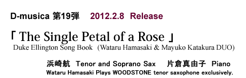 『The Single Petal of a Rose』