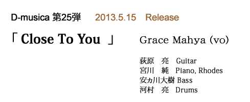 D-musica 第25弾 『 Close To You 』Grace Mahya (vo)