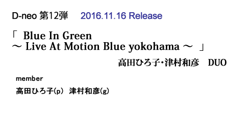 D-neo 第12弾 高田ひろ子・津村和彦 DUO 『 Blue In Green 〜 Live At Motion Blue yokohama 〜』