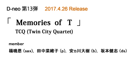 D-neo 第13弾 高『 Memories of T 』 TCQ (Twin City Quartet)